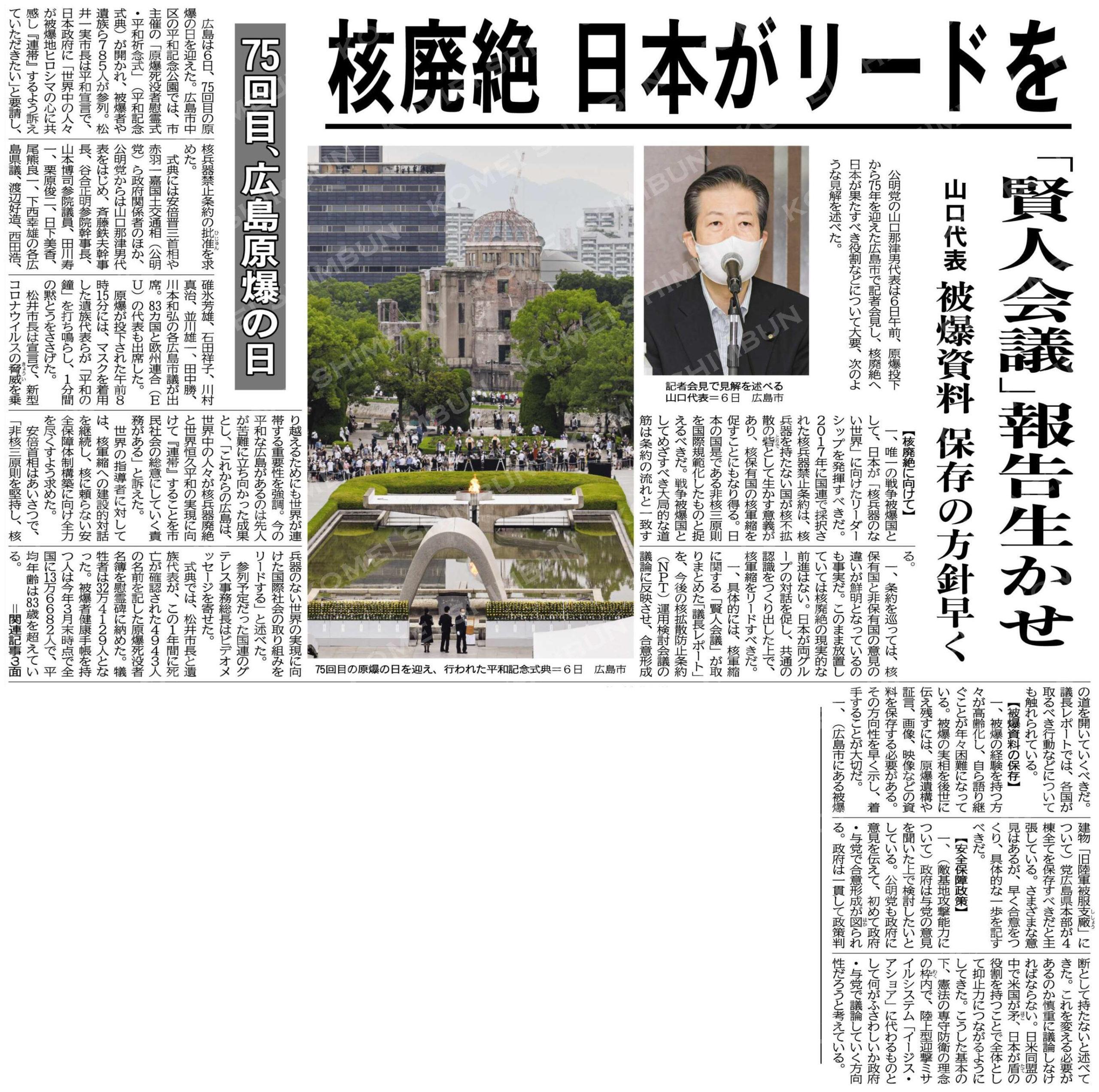 核廃絶、日本がリードを/「賢人会議」報告生かせ/山口代表「被爆資料、保存の方針早く」