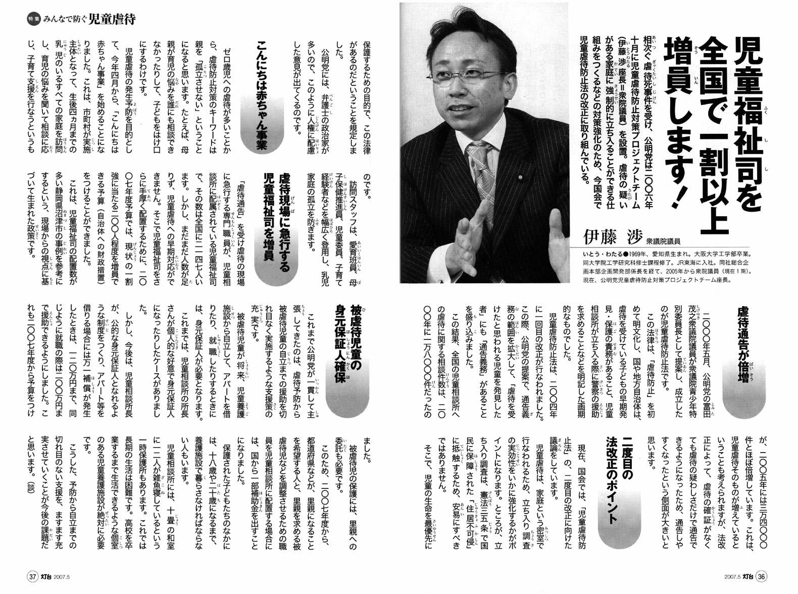 いとう渉のインタビュー掲載!