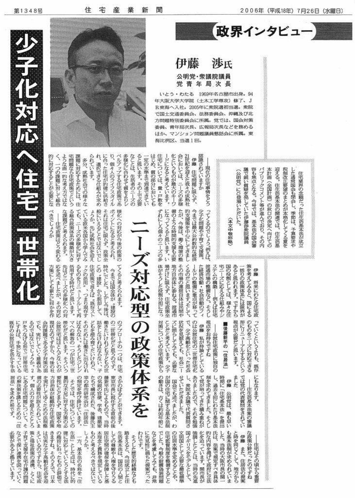 住宅産業新聞社にインタビュー掲載