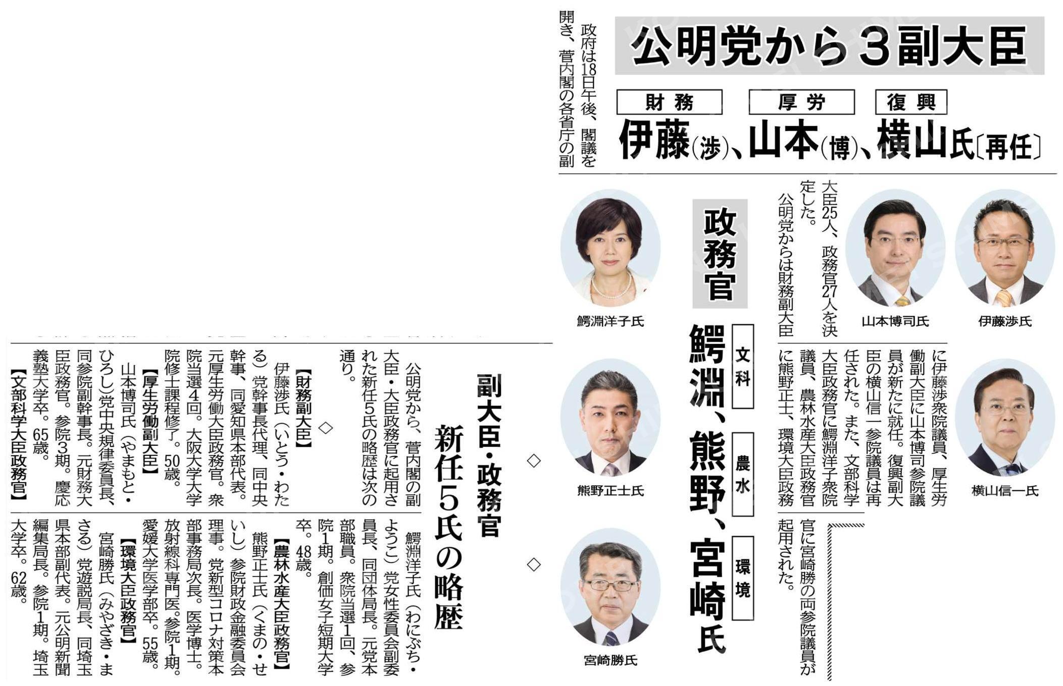 公明党から3副大臣/財務=伊藤(渉)、厚労=山本(博)、復興=横山氏〔再任〕