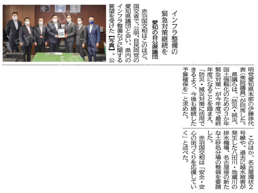 (赤羽国交相に要望)インフラ整備の緊急対策継続を/愛知の自公県議団