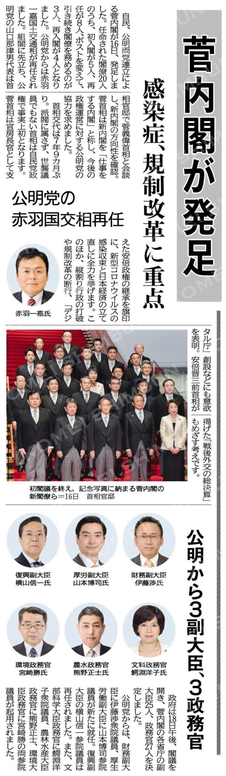 菅内閣が発足/感染症、規制改革に重点/公明党の赤羽国交相再任