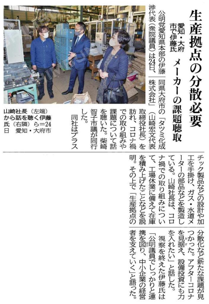 生産拠点の分散必要/メーカーの課題聴取/愛知・大府市で伊藤氏