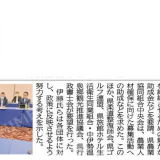 政策懇談会で7団体が要望/党三重県本部