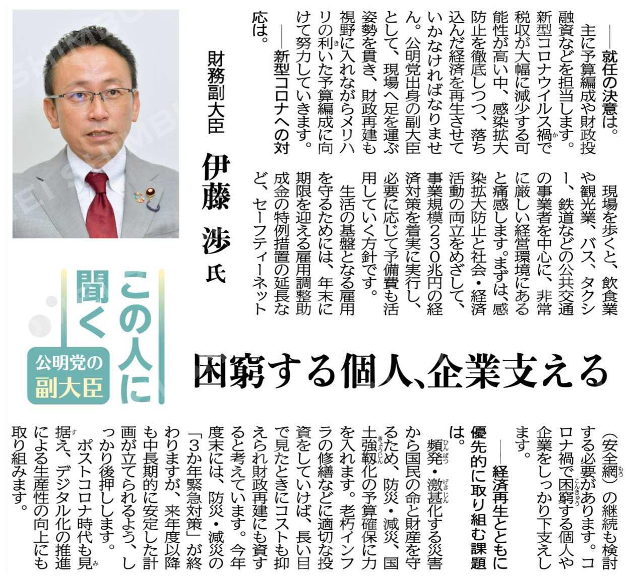 公明党の副大臣)困窮する個人、企業支える/財務副大臣・伊藤渉氏