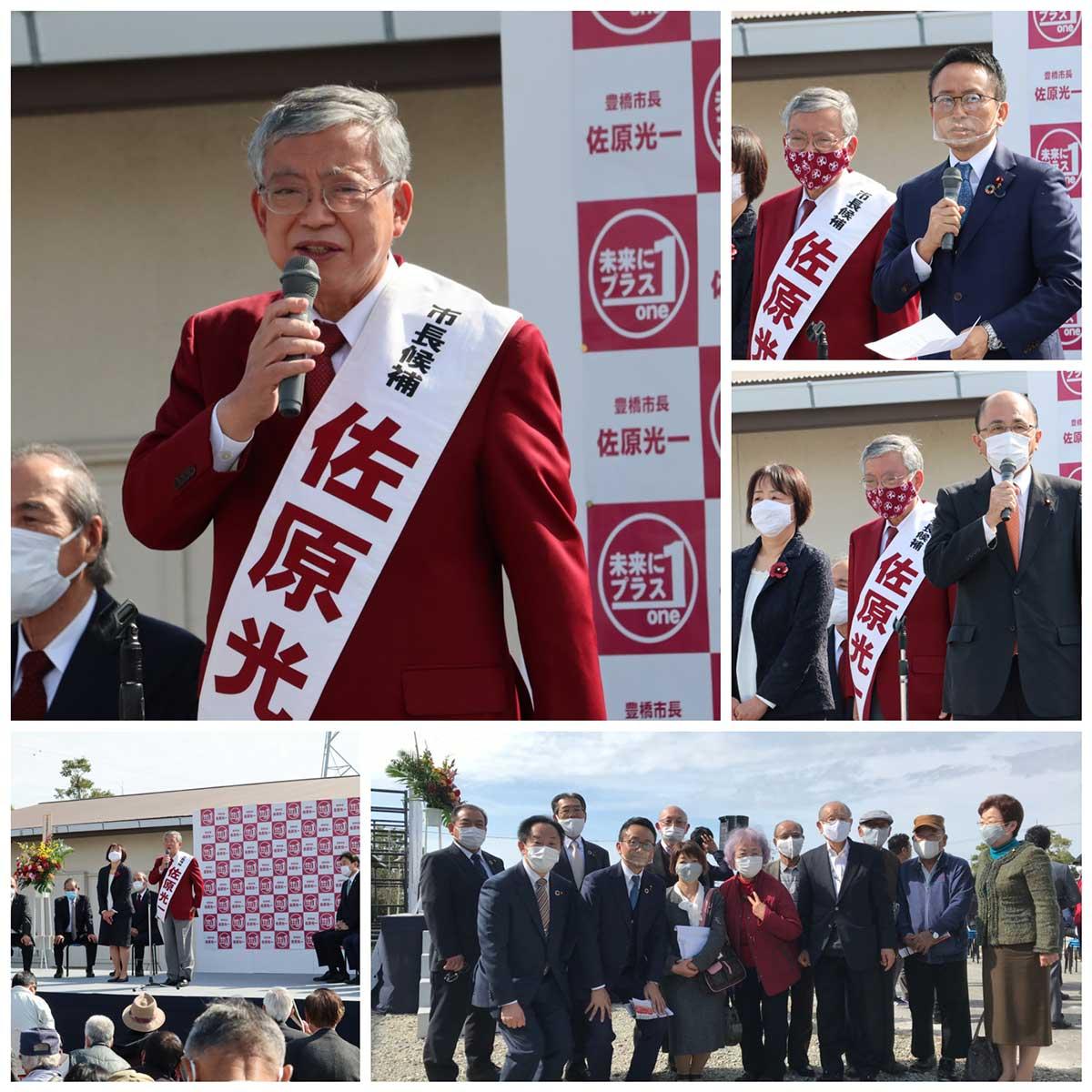 豊橋市長選挙スタート!!