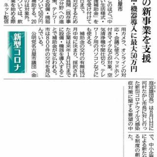 名古屋市・中小企業の新しい生活様式・働き方対応支援