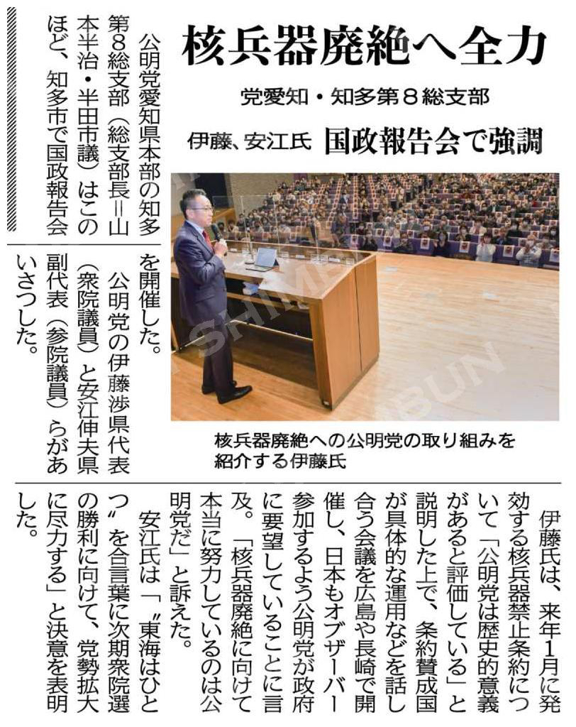 核兵器廃絶へ全力/伊藤、安江氏が国政報告会で強調/党愛知・知多第8総支部