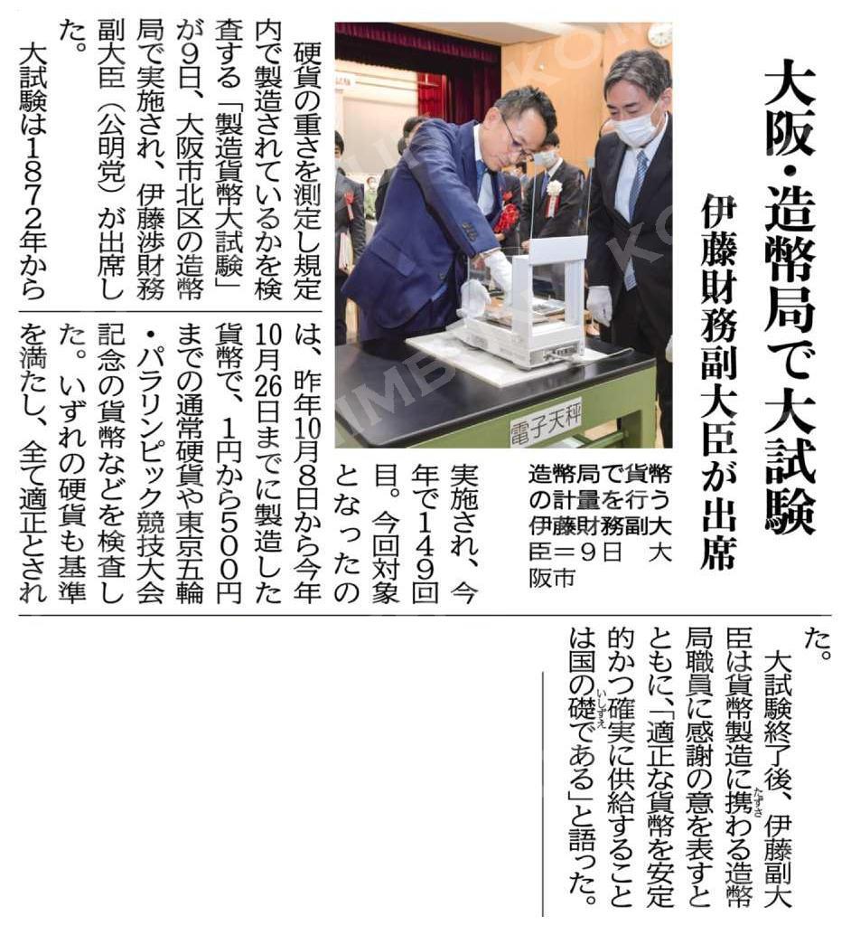 大阪・造幣局で大試験/伊藤財務副大臣が出席