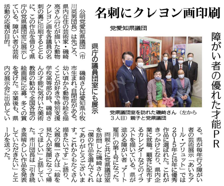名刺にクレヨン画印刷/障がい者の優れた才能PR/党愛知県議団