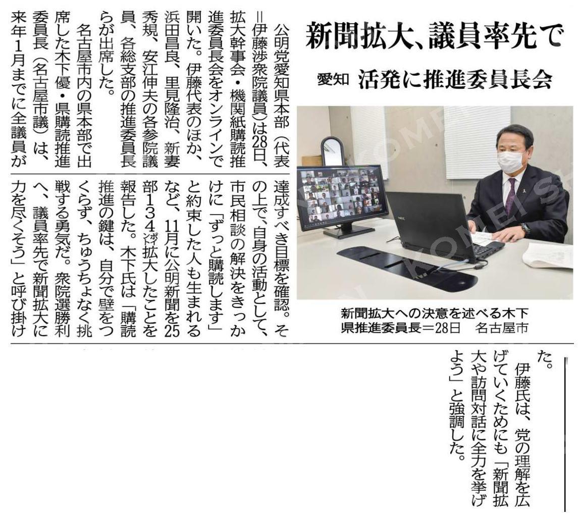 新聞拡大、議員率先で/活発に推進委員長会/愛知