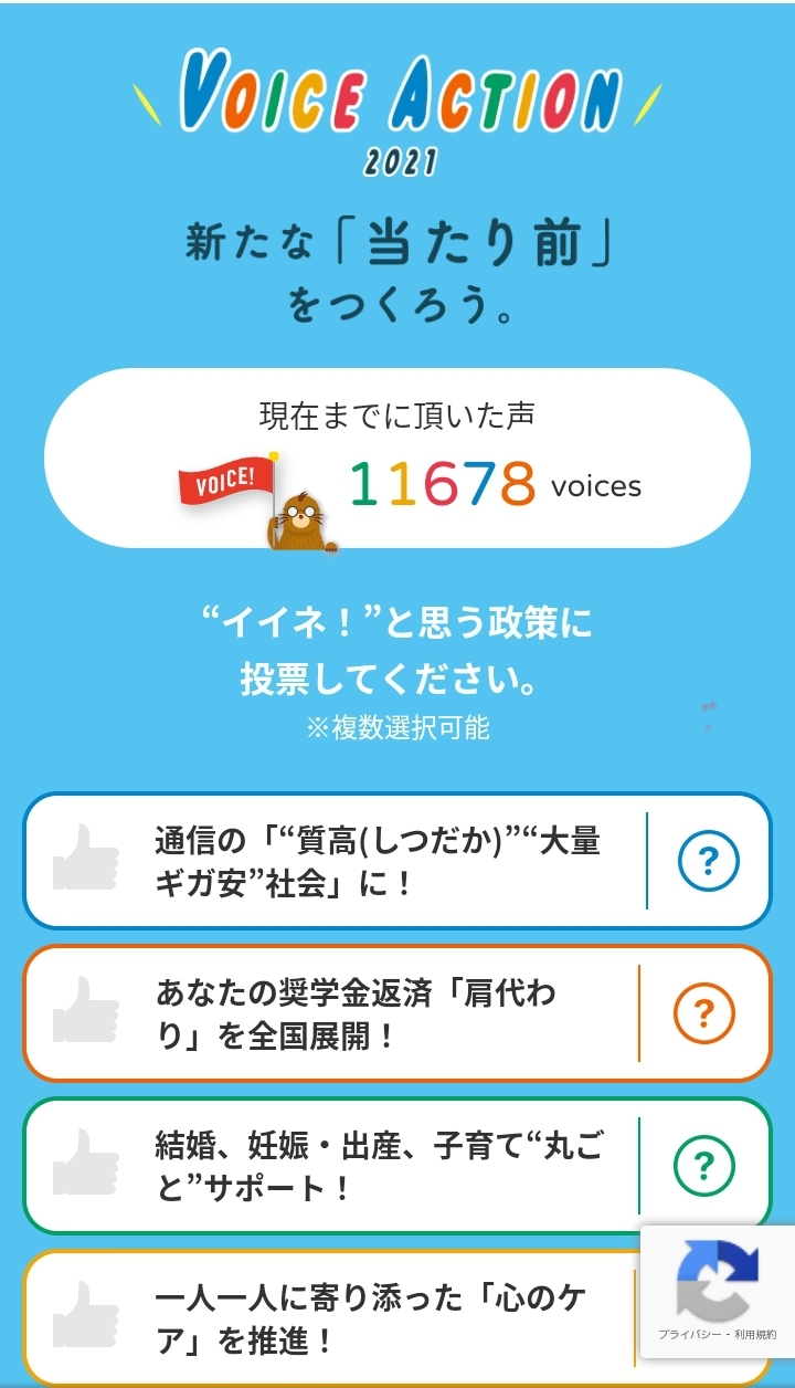 VOICE ACTION 2021(ボイス・アクション2021)