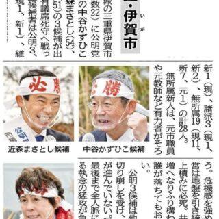 三重県伊賀市議選スタート