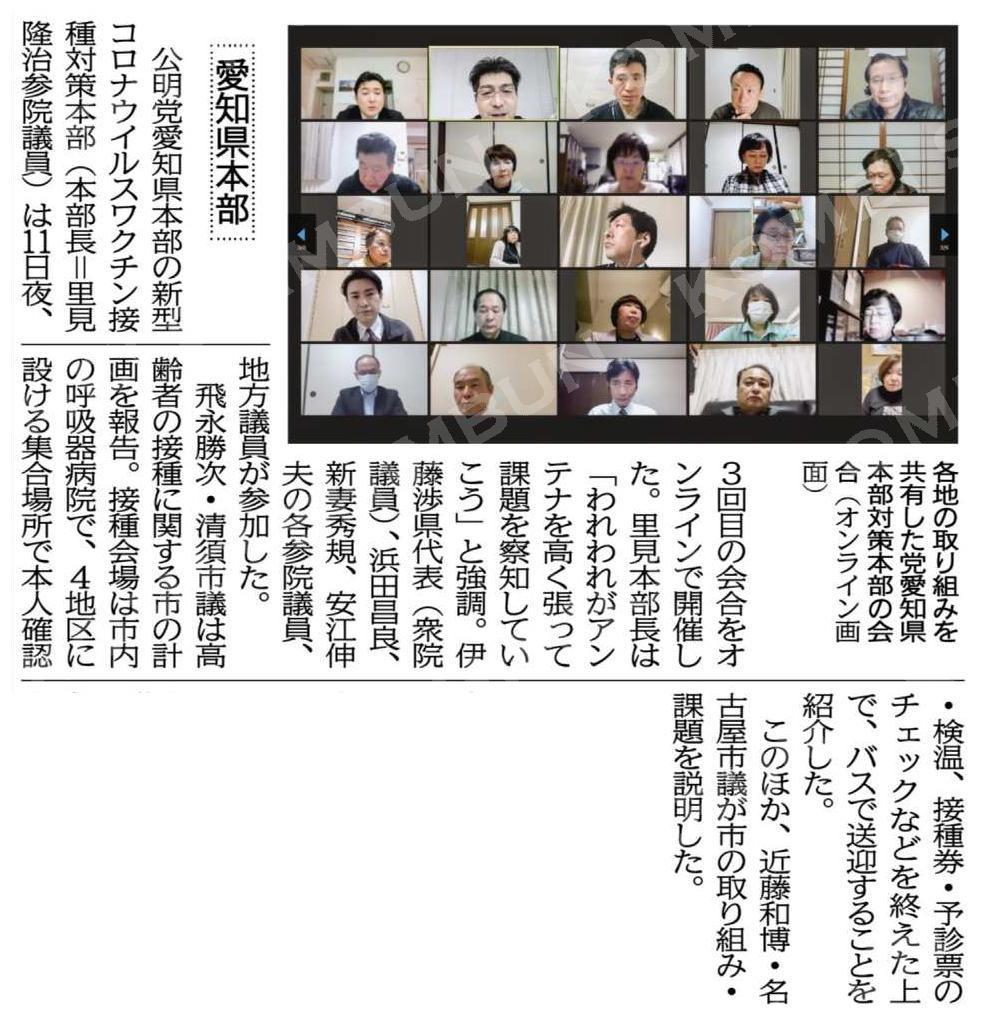 (ワクチン接種で連携)県対策本部がオンライン会議/愛知県本部