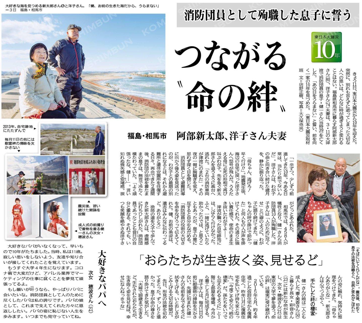 東日本大震災より10年