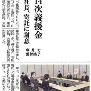 14回目の義援金を寄託・東日本大震災