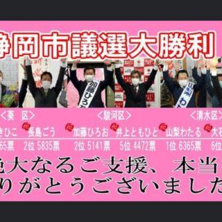 静岡市議選・大勝利‼️