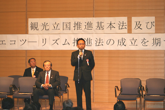 「観光立国推進基本法とエコツーリズム推進法の成立を期する会」であいさつ