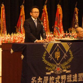 名古屋軟式野球連盟表彰式に出席