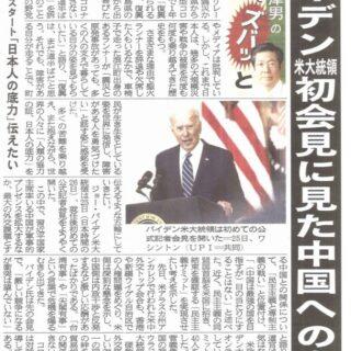 バイデン米大統領の初会見に見た中国への姿勢~山口那津男~本音でズバッと