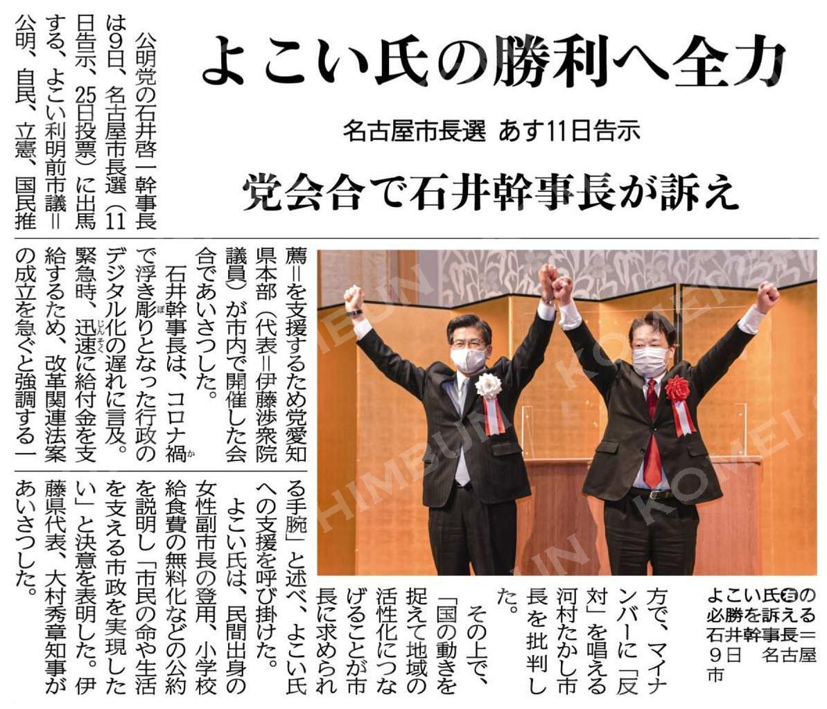 よこい氏の勝利へ全力/党会合で石井幹事長が訴え/名古屋市長選 あす11日告示