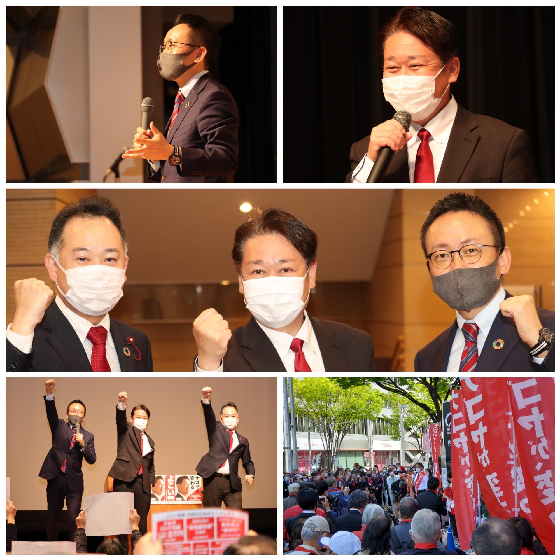 よこい利明(としあき)候補・名古屋市長選挙・出発!!