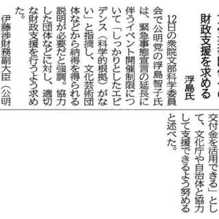 文化芸術団体への財政支援を求める/浮島氏
