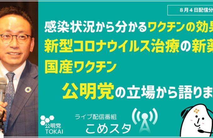 【こめスタ】8月4日配信分