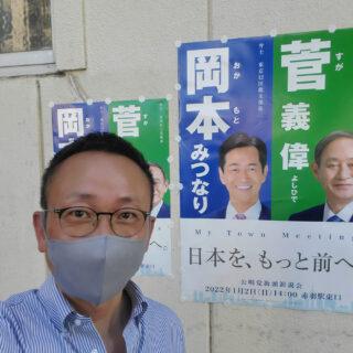 東京12区を訪問