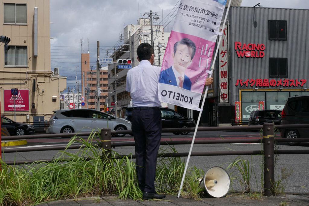 終戦記念日街頭
