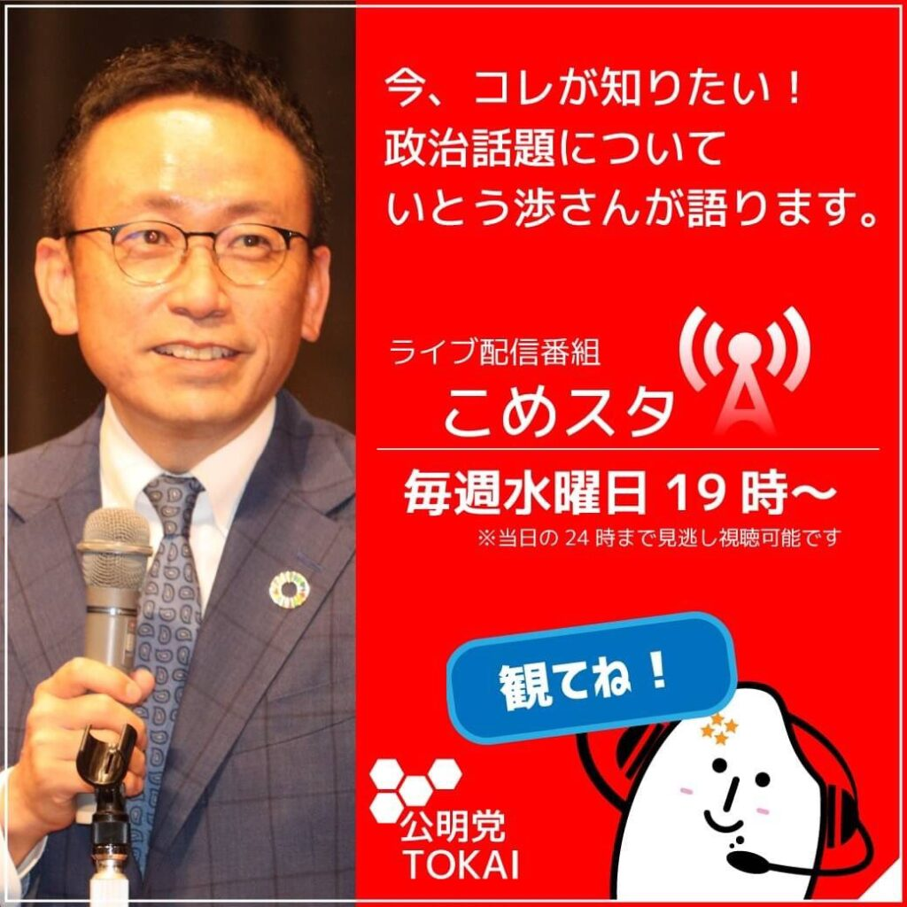【こめスタ】ダイジェスト映像