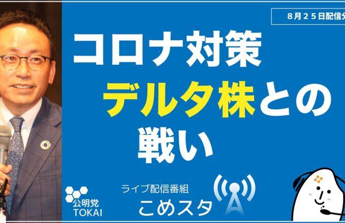 【こめスタ】コロナ対策・デルタ株との戦い