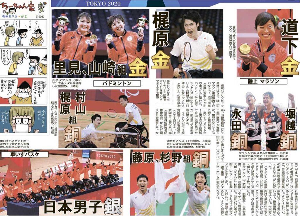 勇気と感動をありがとう!〜パラリンピック閉幕〜
