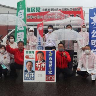 自民党の石井たく第13選挙区支部長らとともに街頭活動