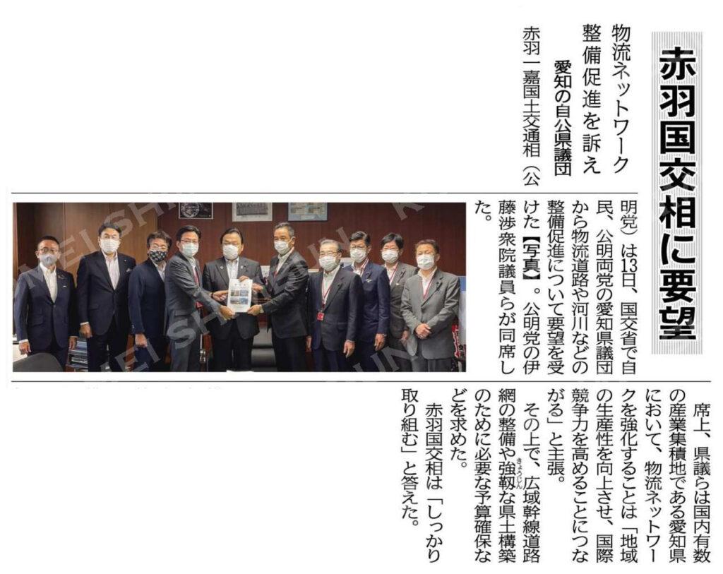 (赤羽国交相に要望)物流ネットワーク整備促進を訴え/愛知の自公県議団