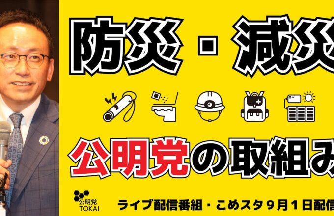 【こめスタ】公明党実績シリーズ②・防災減災などの取組み