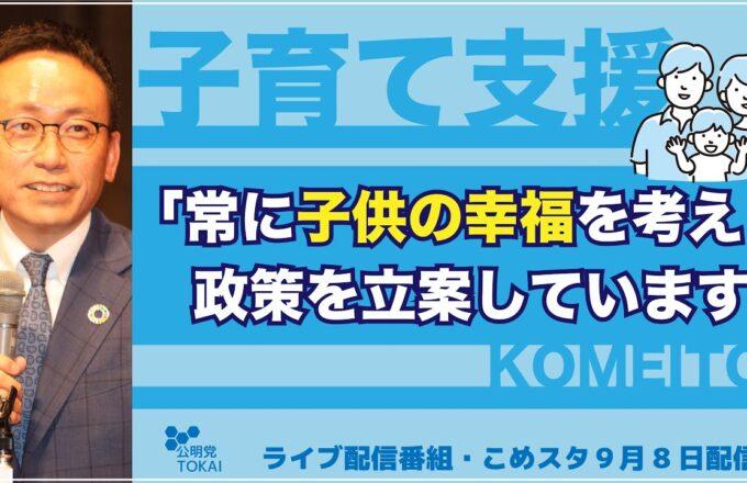 【こめスタ】子育て支援〜「子どもの幸福」最優先に政策実現〜