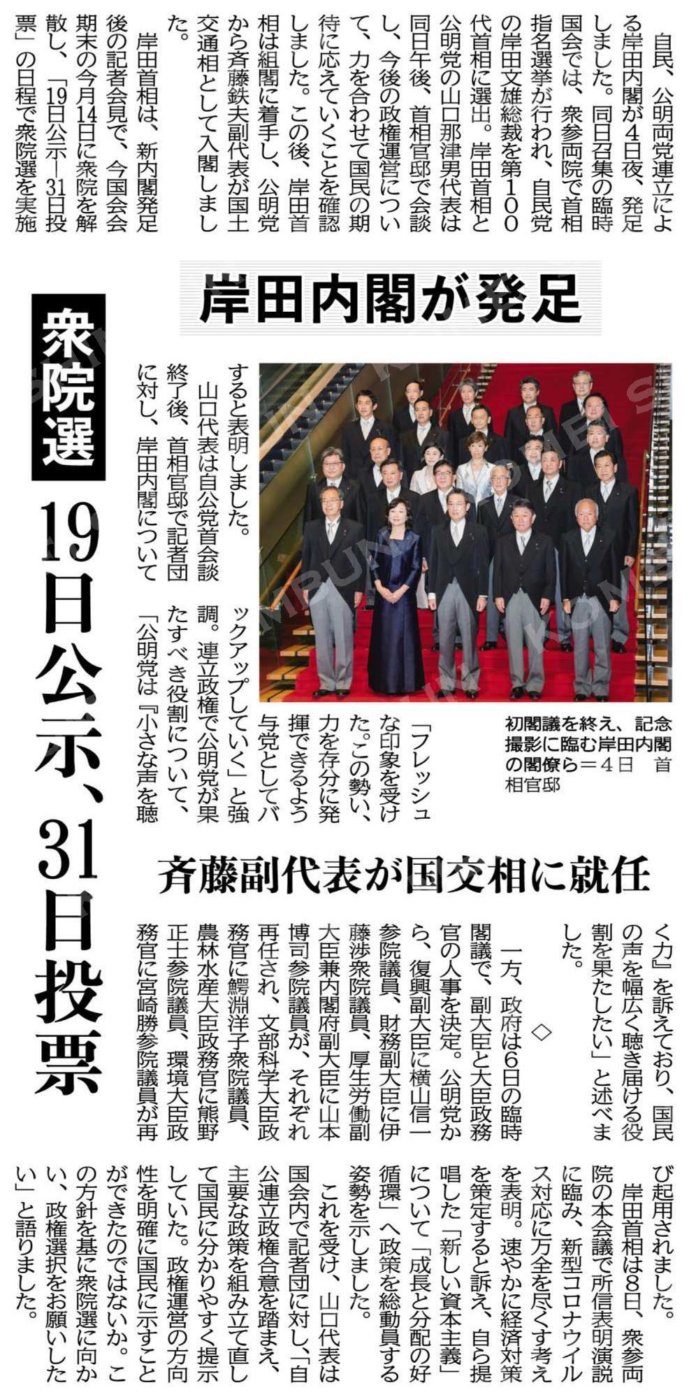 (岸田内閣が発足)衆院選19日公示、31日投票/斉藤副代表が国交相に就任
