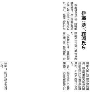 (岸田内閣、副大臣、政務官を決定)公明6氏が再任/伊藤(渉)、鰐淵氏ら