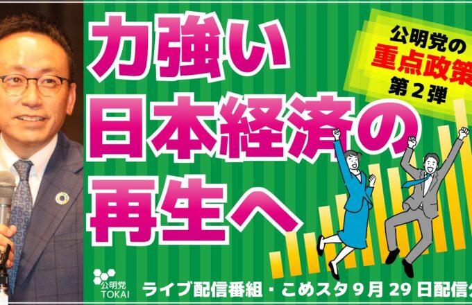2021衆院選・重点政策パート②『力強い日本経済の再生へ』
