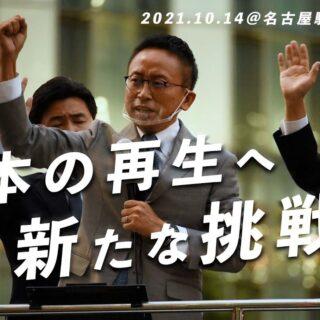 日本の再生へ新たな挑戦